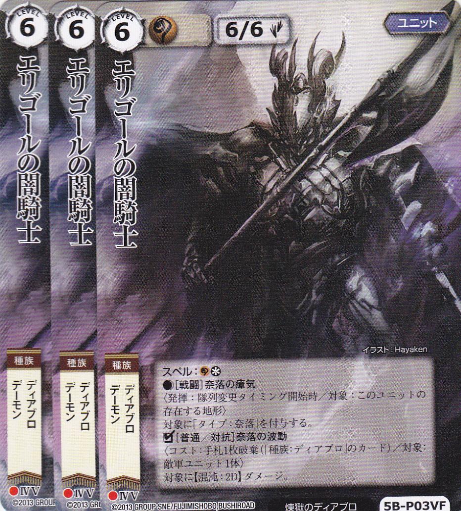 即決◆ モンコレ プロモ 5B-P03VF エリゴールの闇騎士 3枚セット_画像1