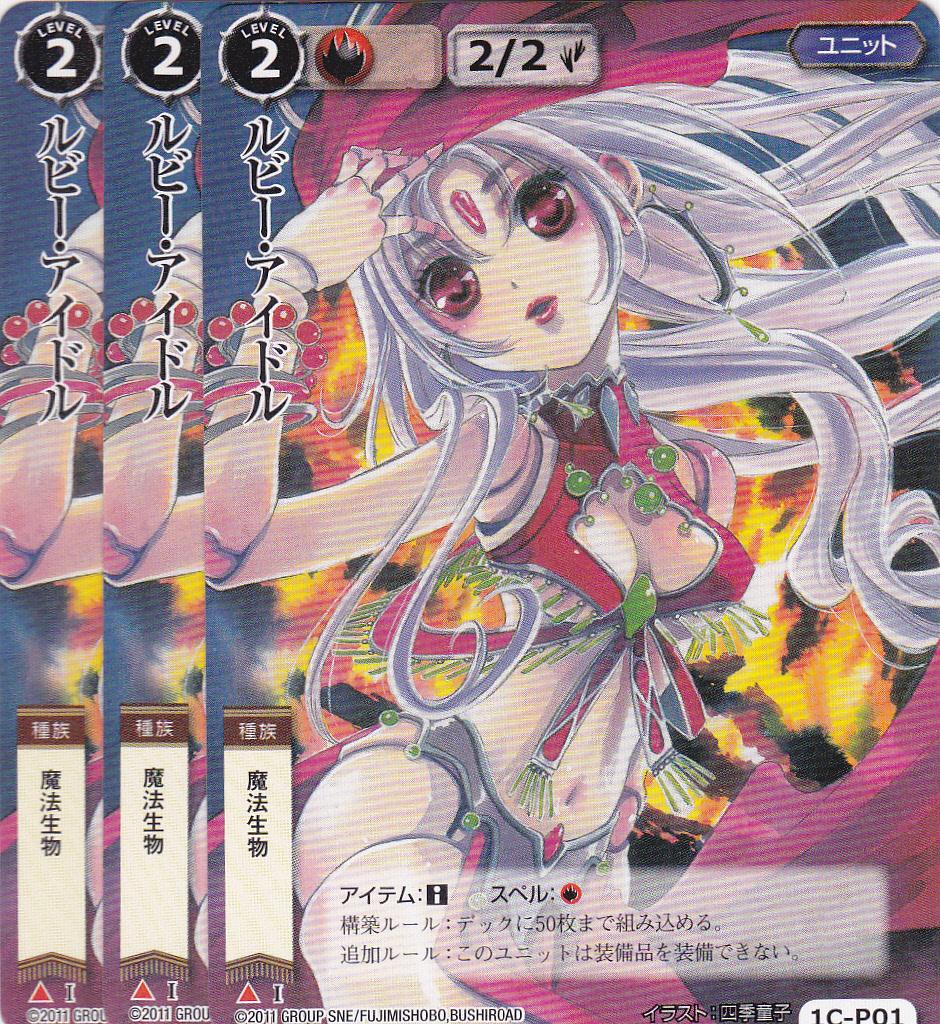即決◆ モンコレ プロモ 1C-P01 ルビー・アイドル 3枚セット_画像1
