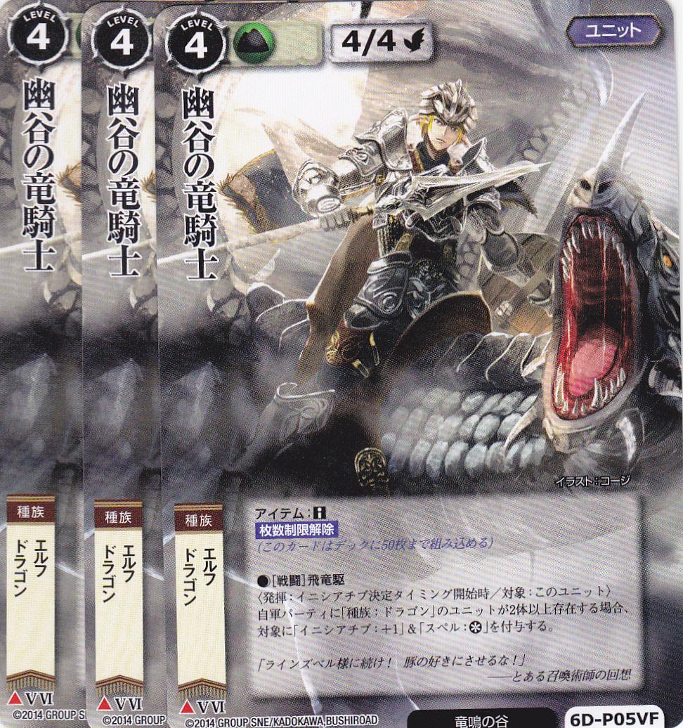 即決◆ モンコレ プロモ 6D-P05VF 幽谷の竜騎士 3枚セット_画像1