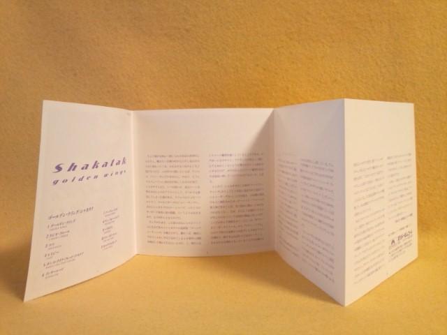 シャカタク ゴールデン・ウィング Shakatak Golden Wing P33P-20120 CD_画像6