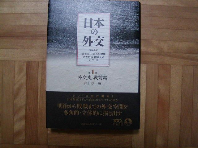 井上寿一ほか 「日本の外交(第1巻)―外交史・戦前編」 岩波書店