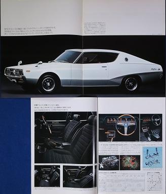 送料無料!1050弾 1970年代 絶版・旧車カタログ 「4代目C110型(ケンメリ) スカイライン 3部」_画像3