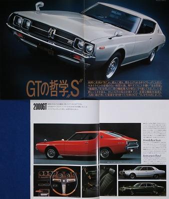 送料無料!1050弾 1970年代 絶版・旧車カタログ 「4代目C110型(ケンメリ) スカイライン 3部」_画像2