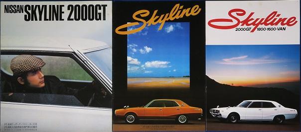 送料無料!1050弾 1970年代 絶版・旧車カタログ 「4代目C110型(ケンメリ) スカイライン 3部」