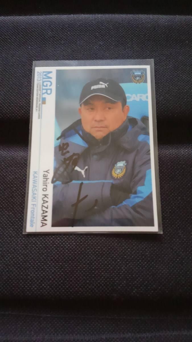 川崎フロンターレ 風間八宏 直筆サインカード