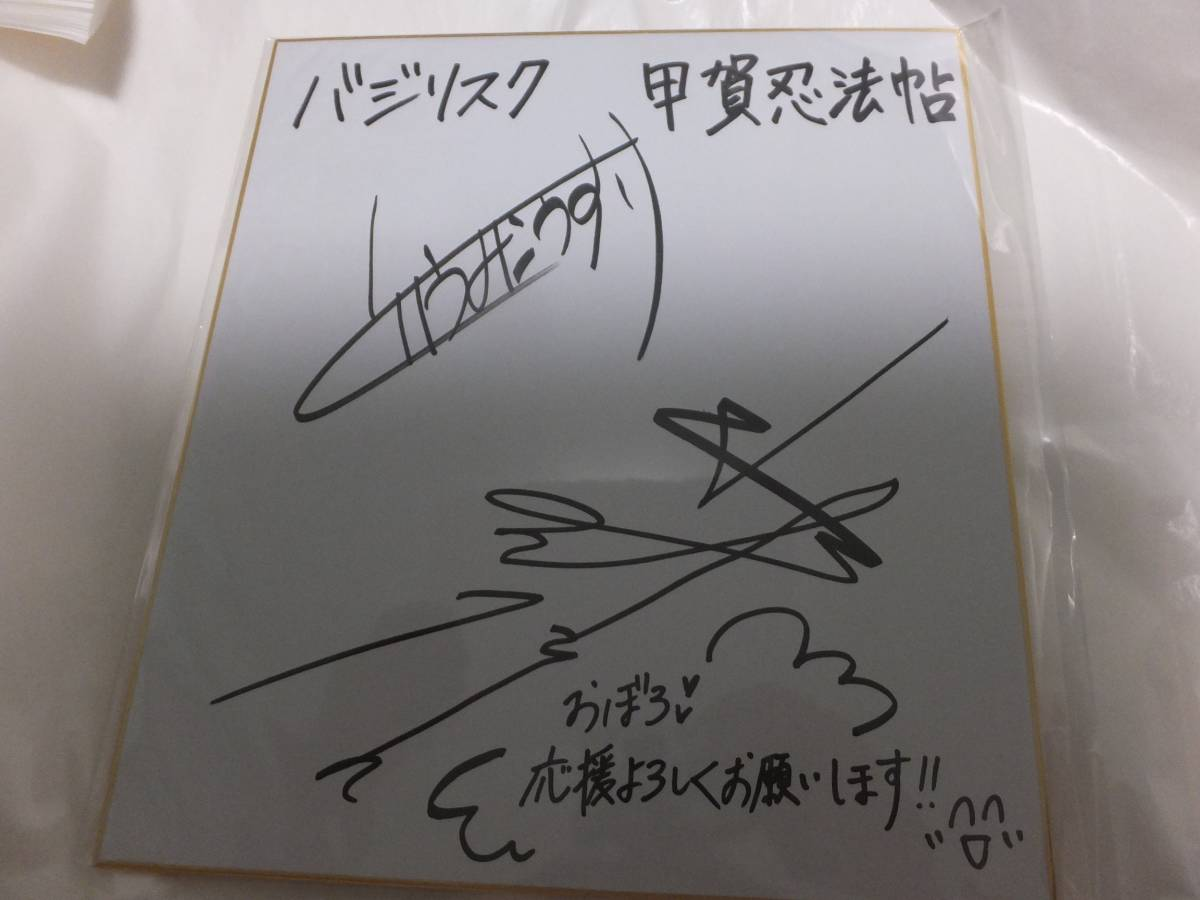 水樹奈々さんサイン色紙(甲賀忍法帖)声優、鳥海浩輔さんとの2人のサイン。即決落札、特典付。
