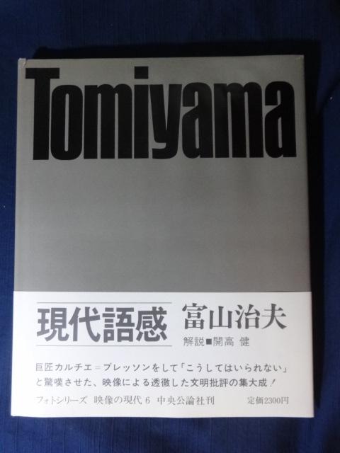 現代語感◆富山治夫 映像の現代6 中央公論社 昭和46年刊