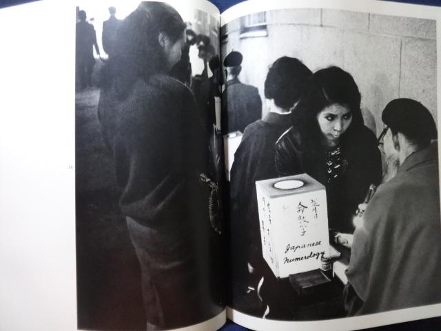 現代語感◆富山治夫 映像の現代6 中央公論社 昭和46年刊_画像2