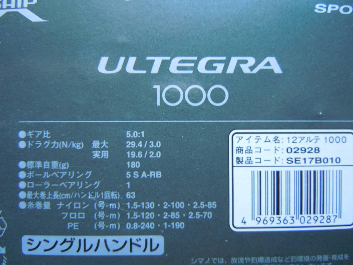 ■シマノ 12 アルテグラ 1000 検索【メバリング、アジング】_画像8