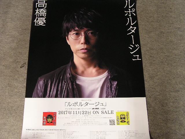 高橋優◆ルポルタージュ◆最新B2告知ポスター