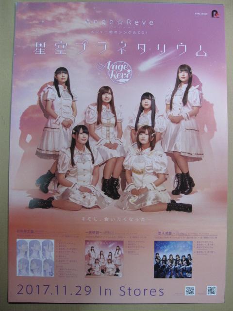 アンジュレーブ Ange☆Reve 星空プラネタリウム ポスター