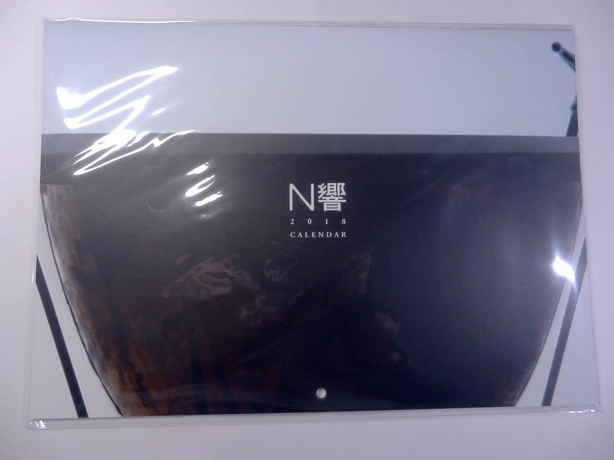 NHK交響楽団 年間会員向け 2018年 カレンダー 新品未開封