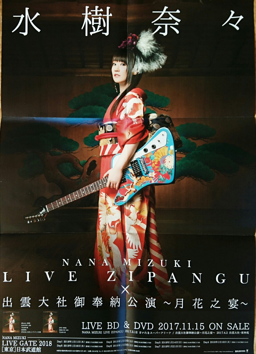 ◆水樹奈々 NANA MIZUKI LIVE ZIPANGU×出雲大社御奉納公演~月花之宴~◆Blu-ray DVD メーカー特典 告知B2サイズポスター 1~2枚