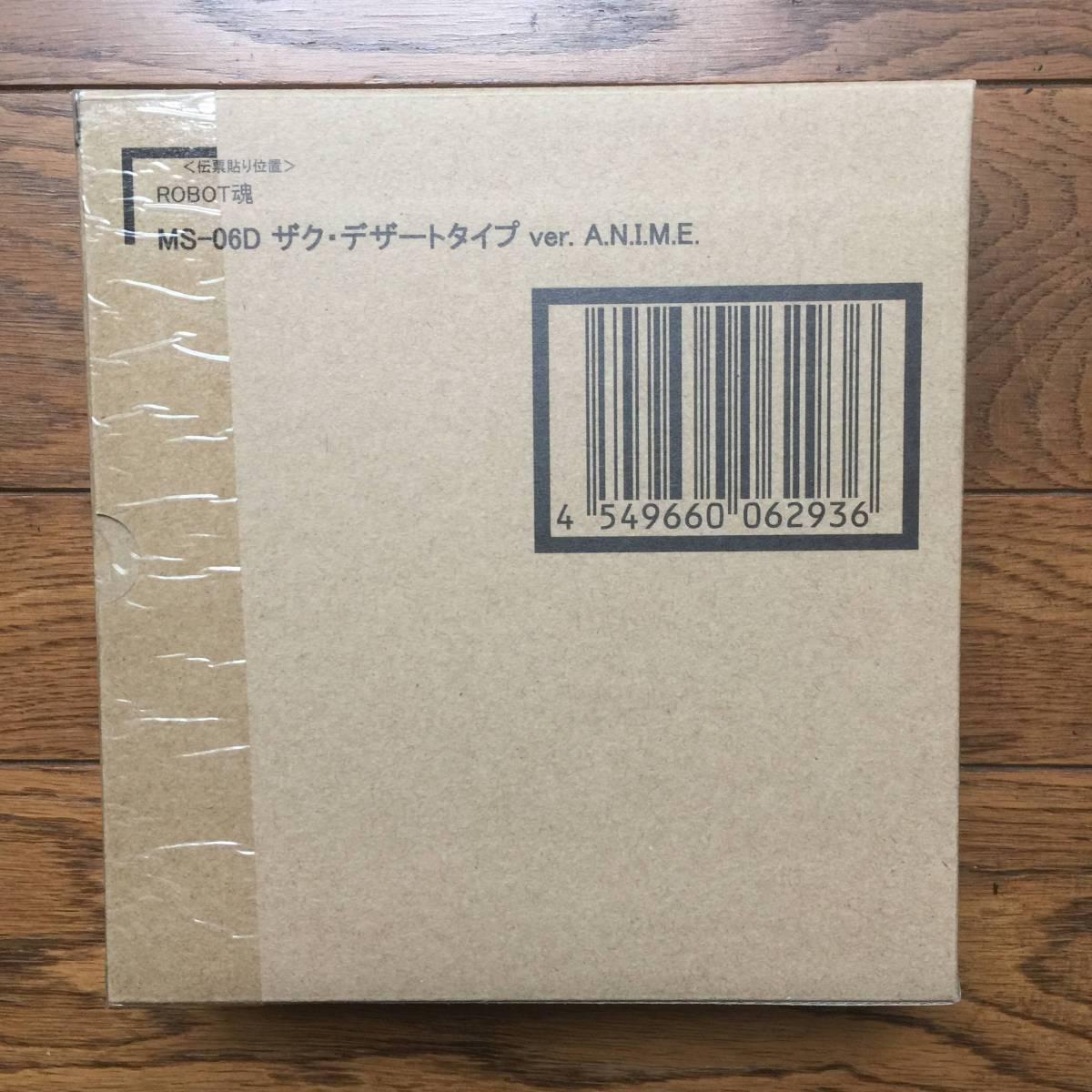 〈送料無料〉【BANDAI】 ROBOT魂 MS- 06D ザク・デザートタイプver.A.N.I.M.E_画像2