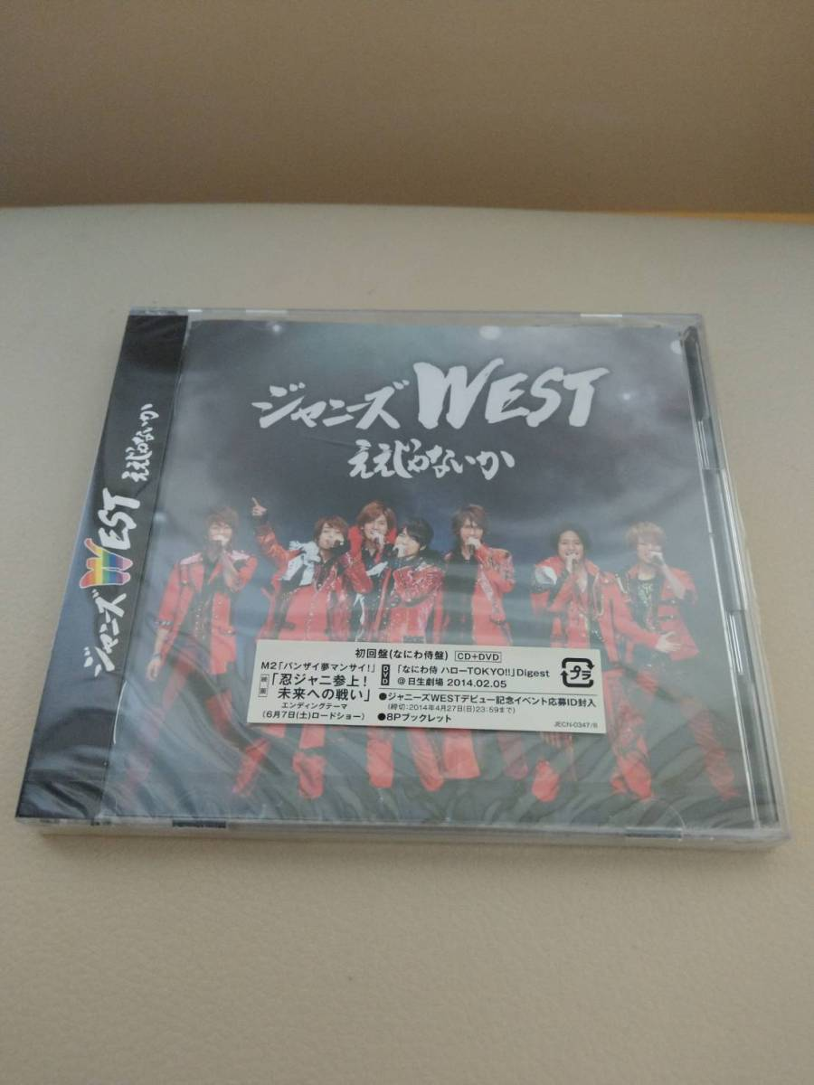 新品 未開封 訳あり ええじゃないか 初回盤 なにわ盤 ジャーニーズWEST CD+DVD 送料無料