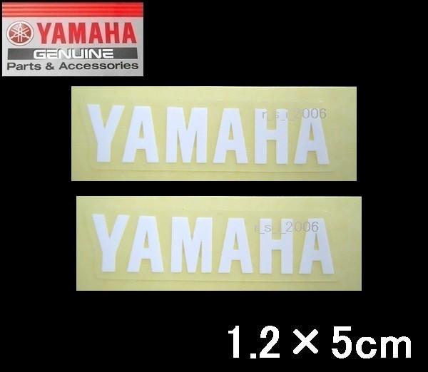 ヤマハ純正品ロゴステッカー[YAMAHA]5cm白2枚/ボルトCスペック.WR250R.XMAX.シグナスXSR.YZ85.YZ125X_画像1