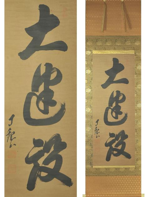 <掛軸>岡田茂吉 一行書/世界救世教教祖 MOA美術館 模写