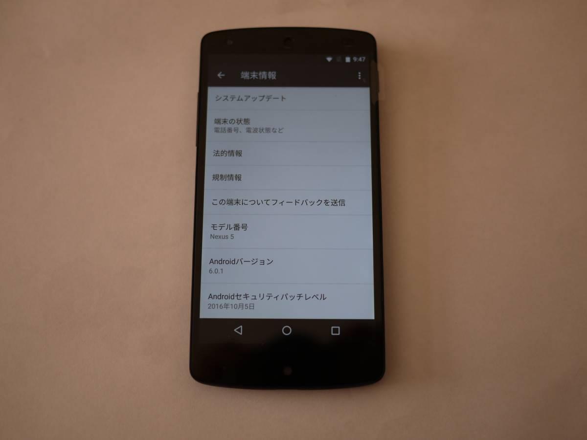 中古Nexus5 16GB黒 simフリー 液晶(外枠付き) 裏蓋 バッテリー 交換済み_画像9
