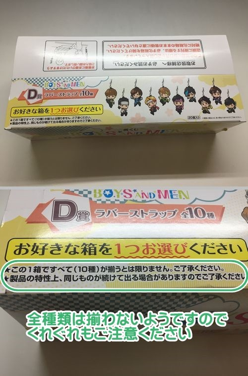 C053 一番くじ BOYS AND MEN ラバーストラップ D賞 20個入り (内容未開封) 中古品