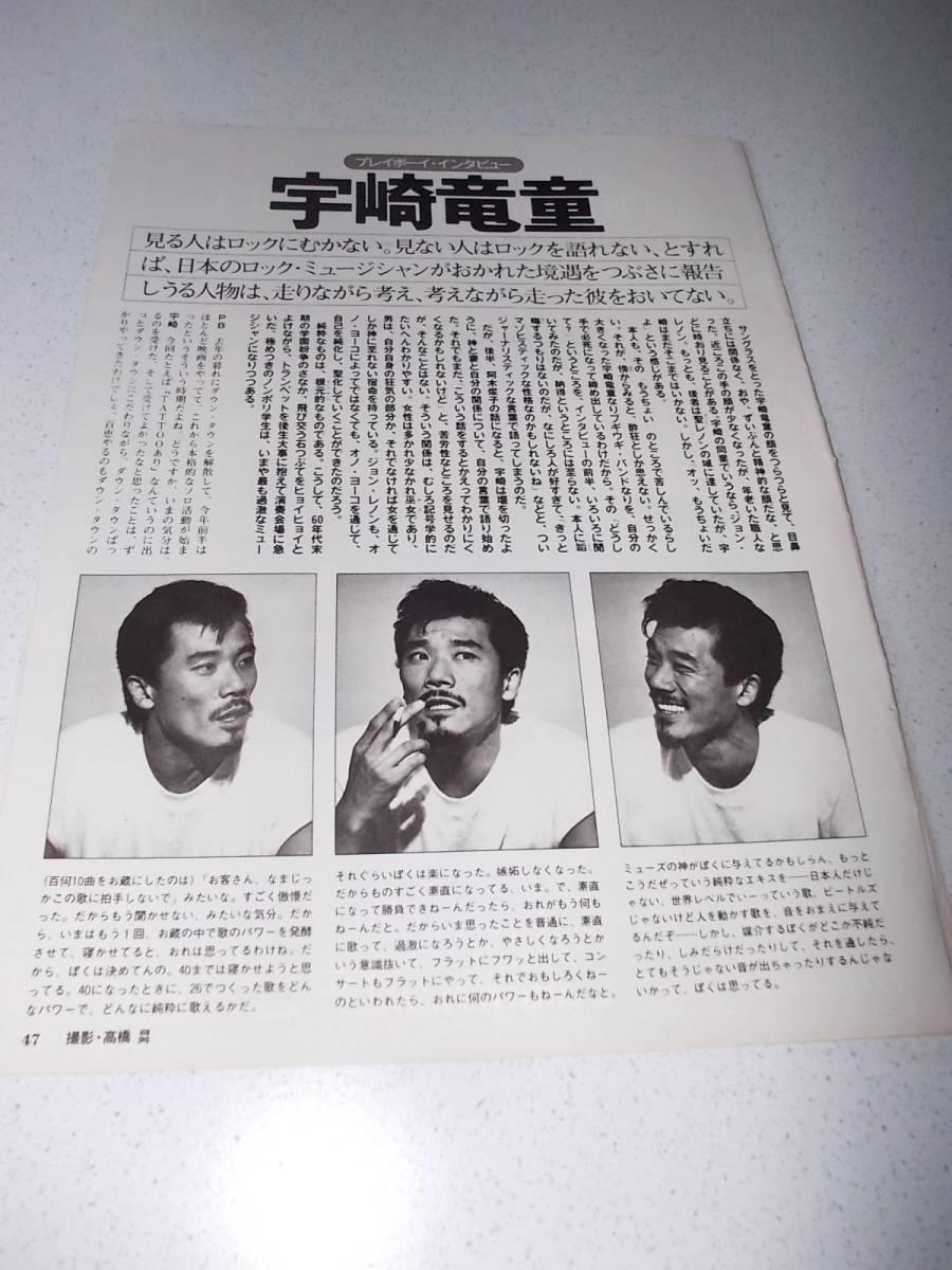 ★宇崎竜童 切り抜き 8p ブギウギバンド解散翌年