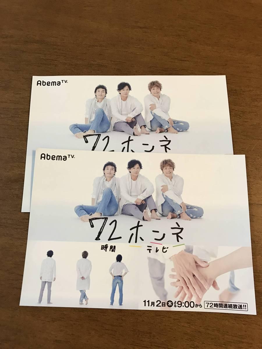 Abema TV 72時間 ホンネ テレビ 香取 草薙 稲垣 チラシ アベマ