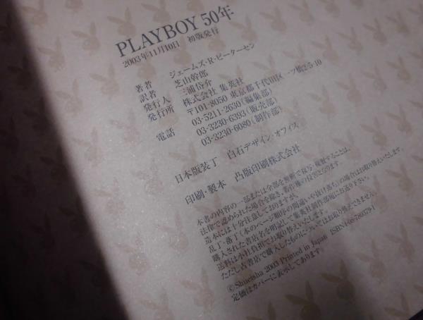 けR木-PLAYBOY 50年 芝山幹郎 訳_画像3
