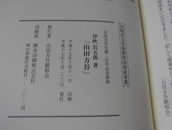 こMな-19/山田方谷_画像3