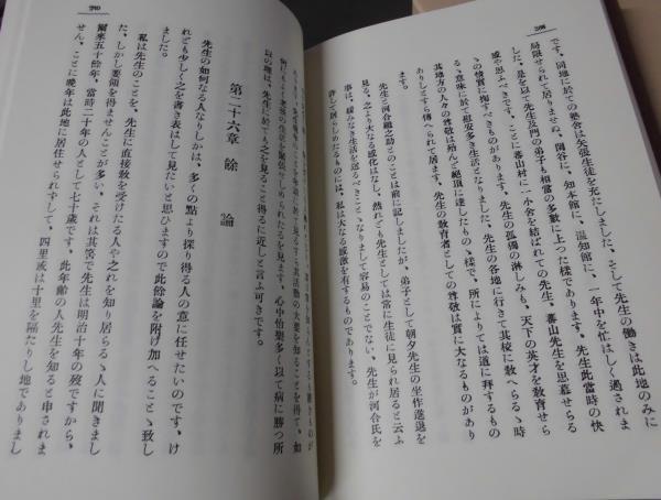 こMな-19/山田方谷_画像2