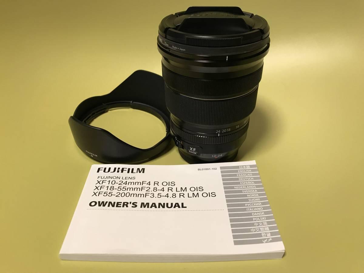 FUJINON XF10-24mm F4 R OIS 中古 おまけ付き