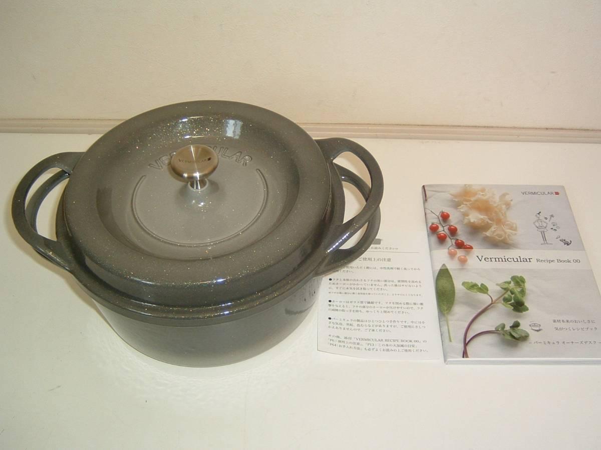 【未使用・展示品】Vermicular/バーミキュラ オーブンポット 22cm 両手鍋 グレー