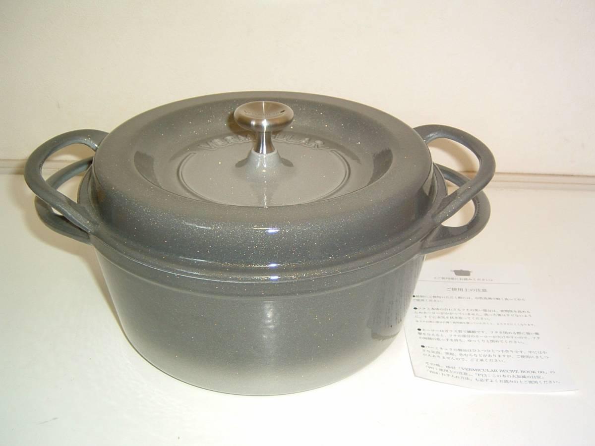 【未使用・展示品】Vermicular/バーミキュラ オーブンポット 22cm 両手鍋 グレー_画像3