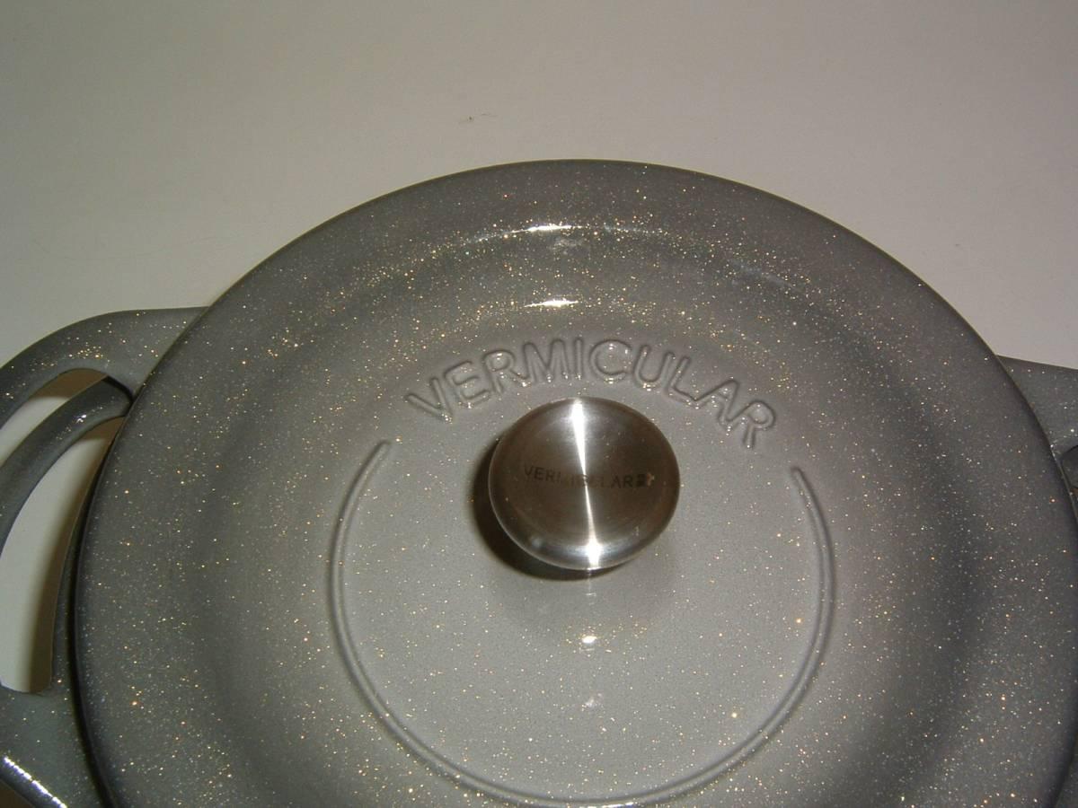 【未使用・展示品】Vermicular/バーミキュラ オーブンポット 22cm 両手鍋 グレー_画像7