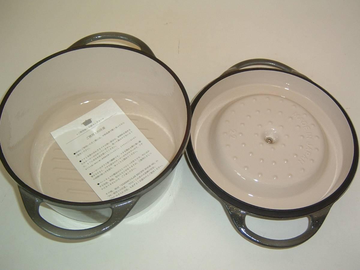 【未使用・展示品】Vermicular/バーミキュラ オーブンポット 22cm 両手鍋 グレー_画像8