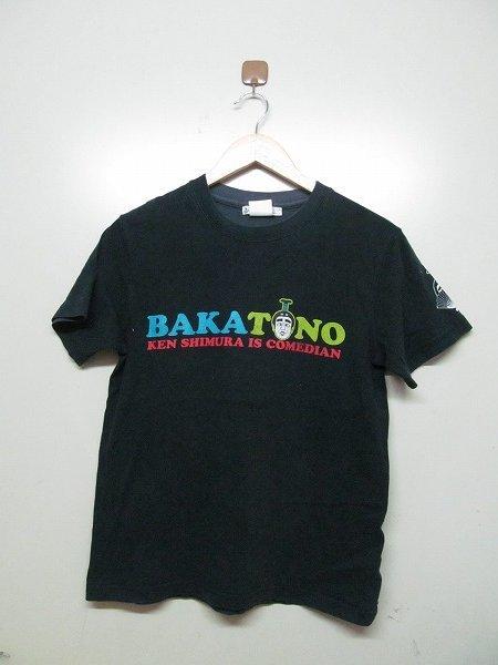 志村本舗 志村けん バカ殿 Tシャツ S 黒 b5035