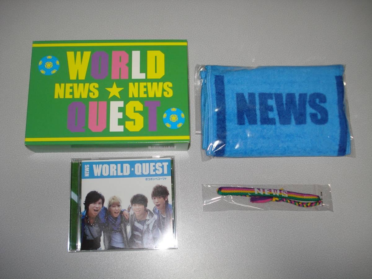 NEWS  WORLD QUEST  Web限定スペシャル盤  CD+タオル+ミサンガ
