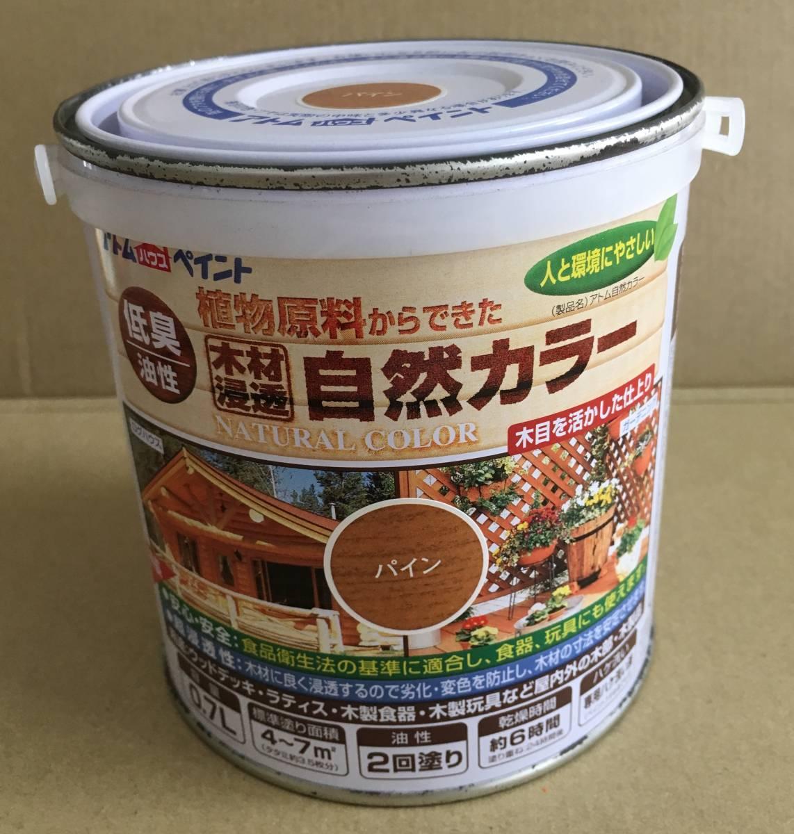 在庫処分 アトムハウスペイント 木工用「自然カラー パイン 0.7L」油性 2回塗り_画像1