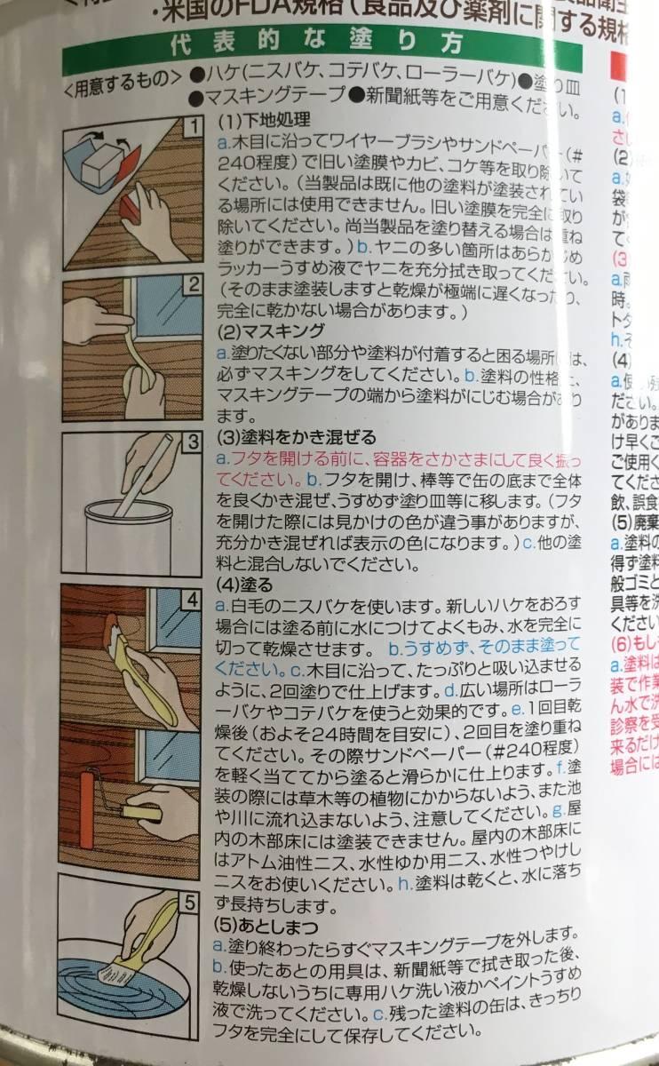 在庫処分 アトムハウスペイント 木工用「自然カラー パイン 0.7L」油性 2回塗り_画像2