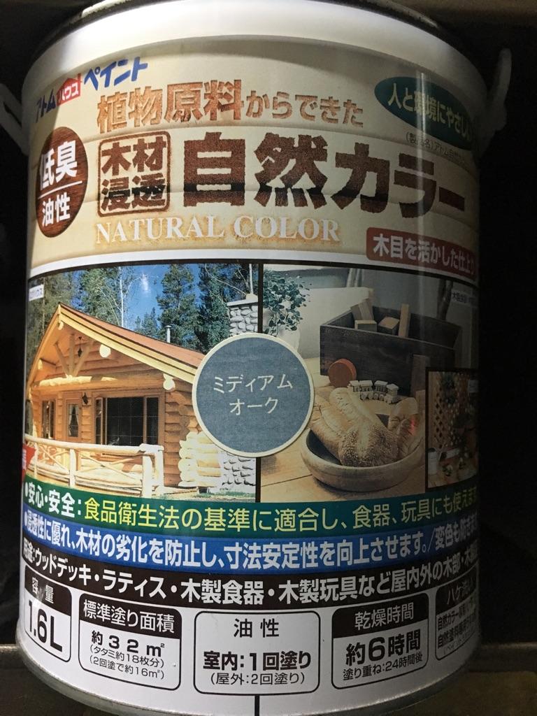 在庫処分 アトムハウスペイント 木工用「自然カラー ミディアムオーク 1.6L」油性 2回塗り_画像1