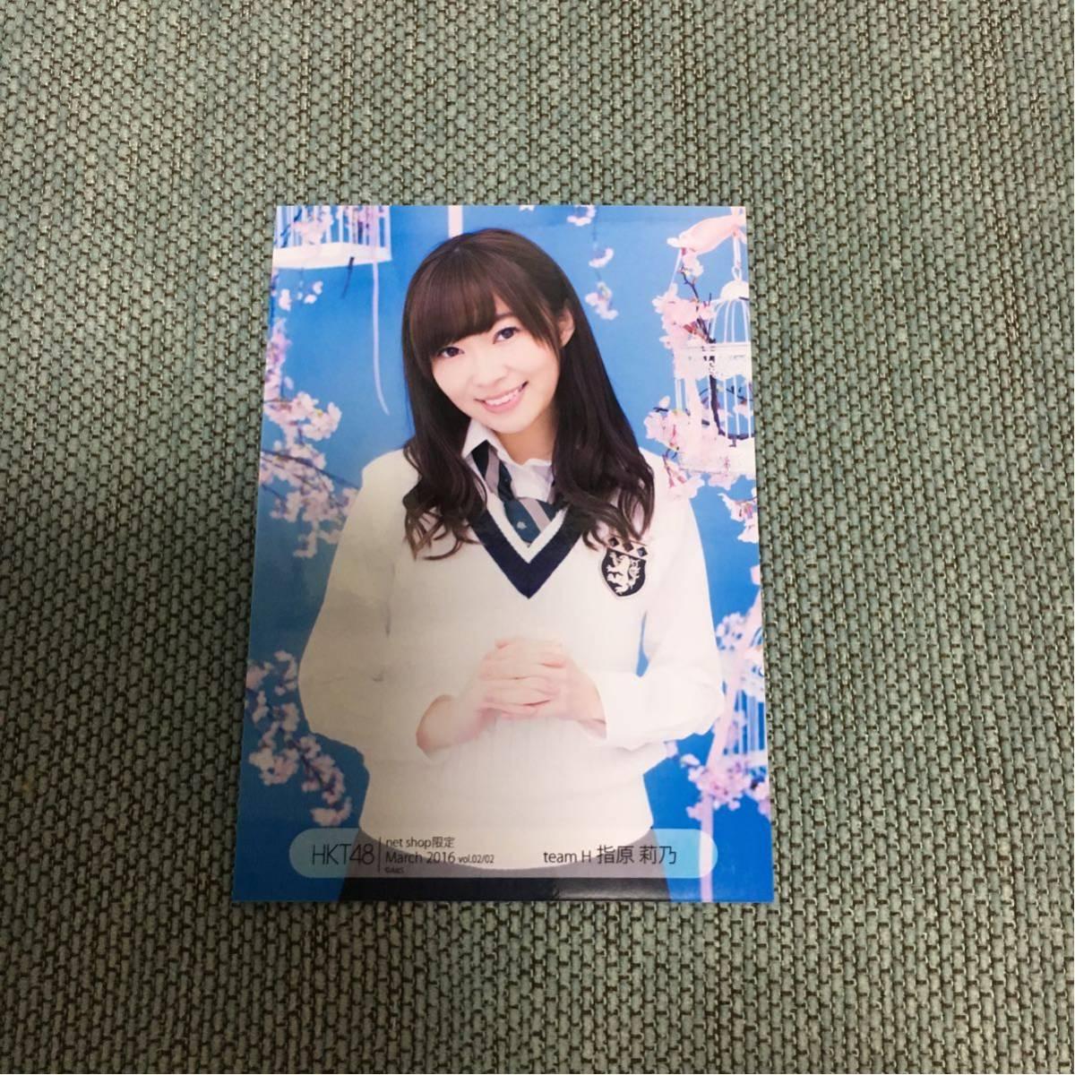 ☆HKT48 net shop限定 March2016年 vol.02/02 TeamH 指原 莉乃個別生写真5枚コンプリートセット☆ ライブグッズの画像