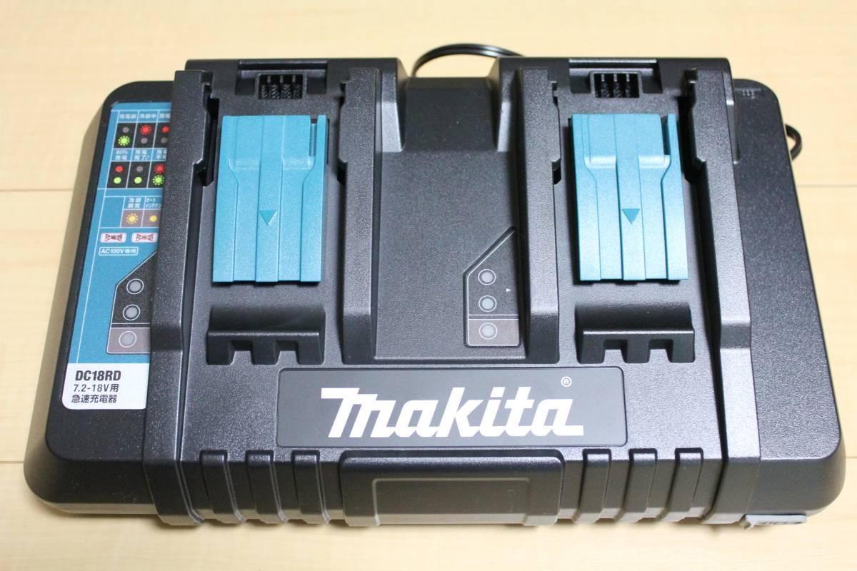 安心保証付 新品 税込 makita マキタ 2口急速充電器 DC18RD 9.6V~18V(スライド式) USB機器接続可能