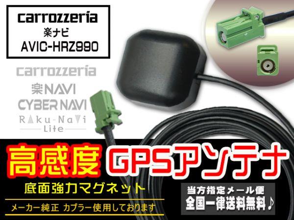 新品/送無 高感度カロッツェリアGPSアンテナDGPS4-AVIC-HRZ990