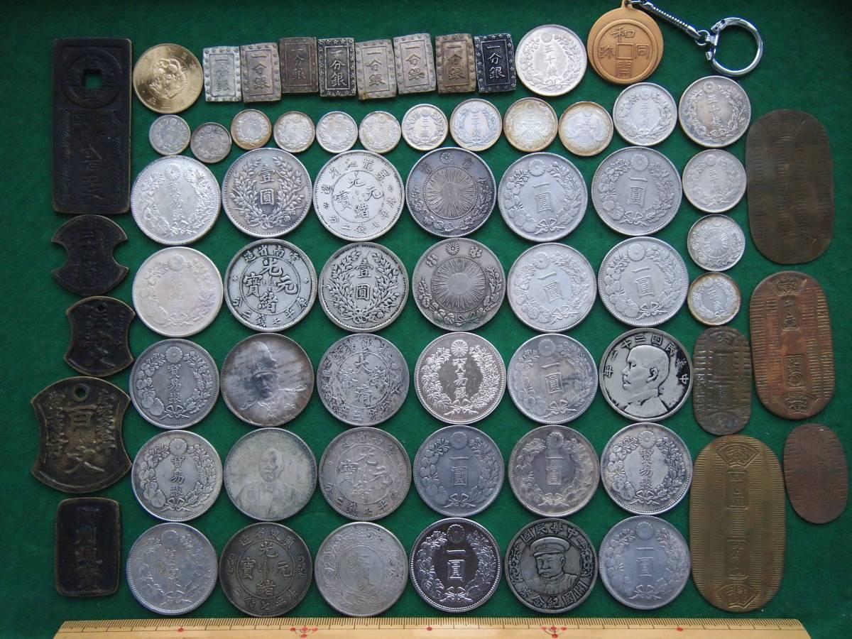 古銭の複製品 円銀 貿易銀 一分銀 光緒元寶 小判 中国銀貨などの複製品 いろいろおまとめ約1㎏ 合計66点 1円スタート