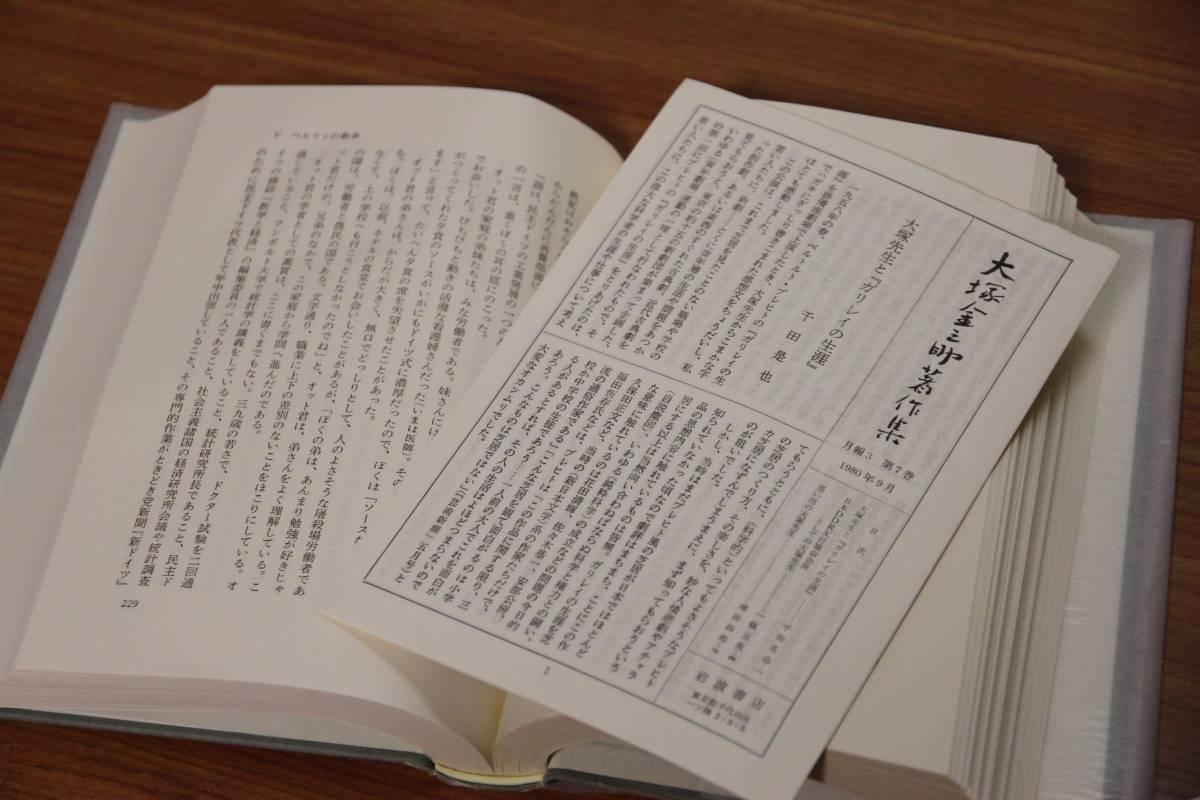 171112sy 大塚金之助著作集 全10巻 月報揃 岩波書店