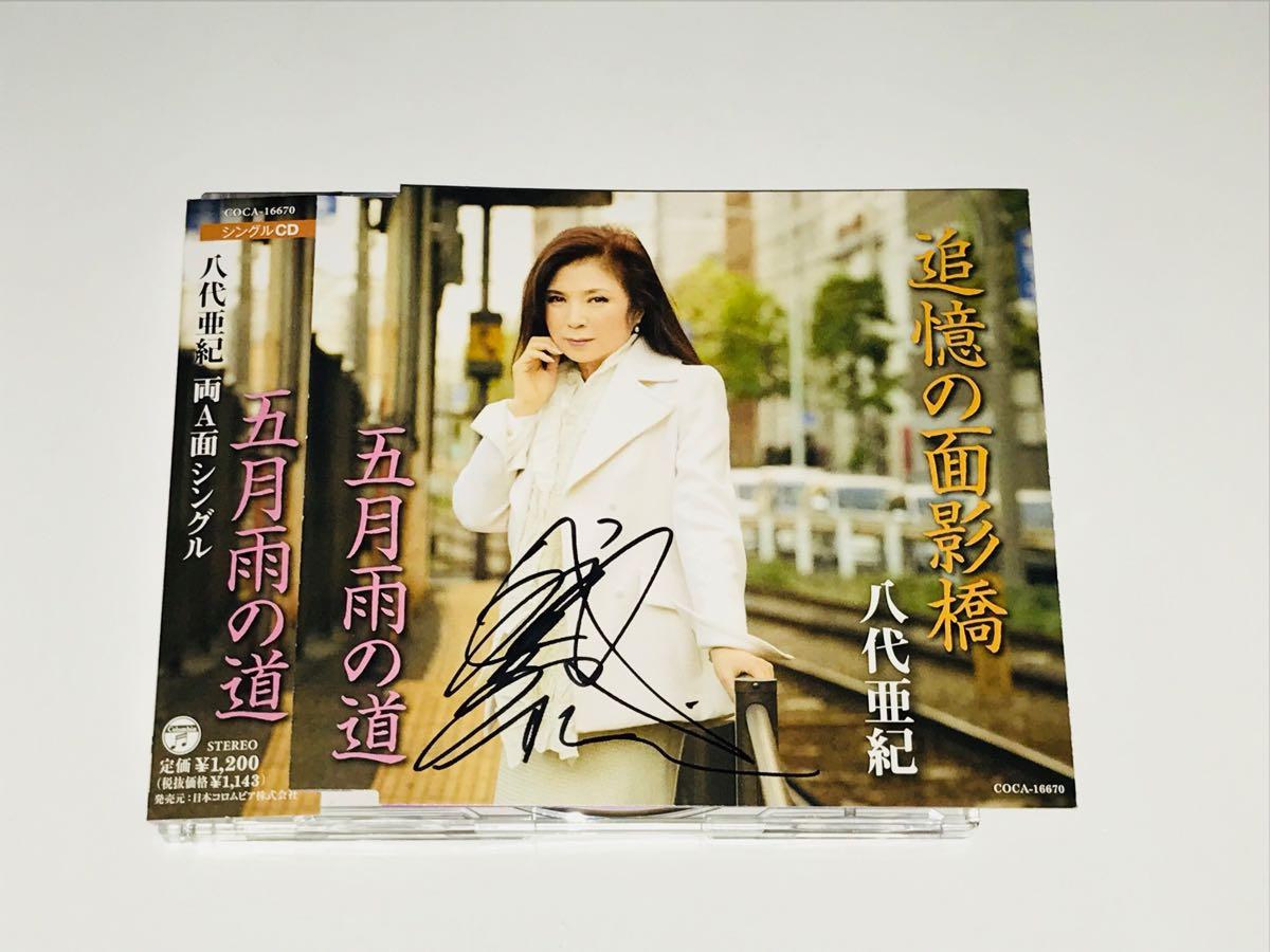 ☆八代亜紀直筆サイン入りCD+写真付き☆