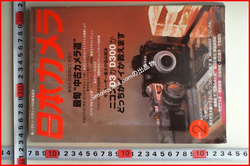 ★★日本カメラ★★2008年2月号★★最旬★★中古カメラ道★★★_画像1