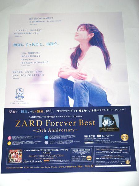 б3 告知ポスター [ZARD 坂井泉水 ZARD Forever Best ~25th Anniversary~]