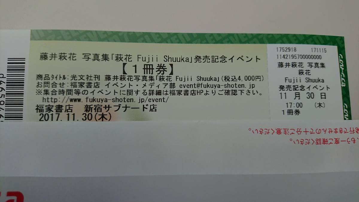 藤井萩花 写真集イベント【新宿サブナード】