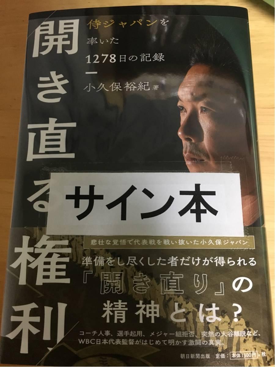 小久保裕紀 直筆サイン入り 開き直る権利 侍ジャパンを率いた1278日の記録