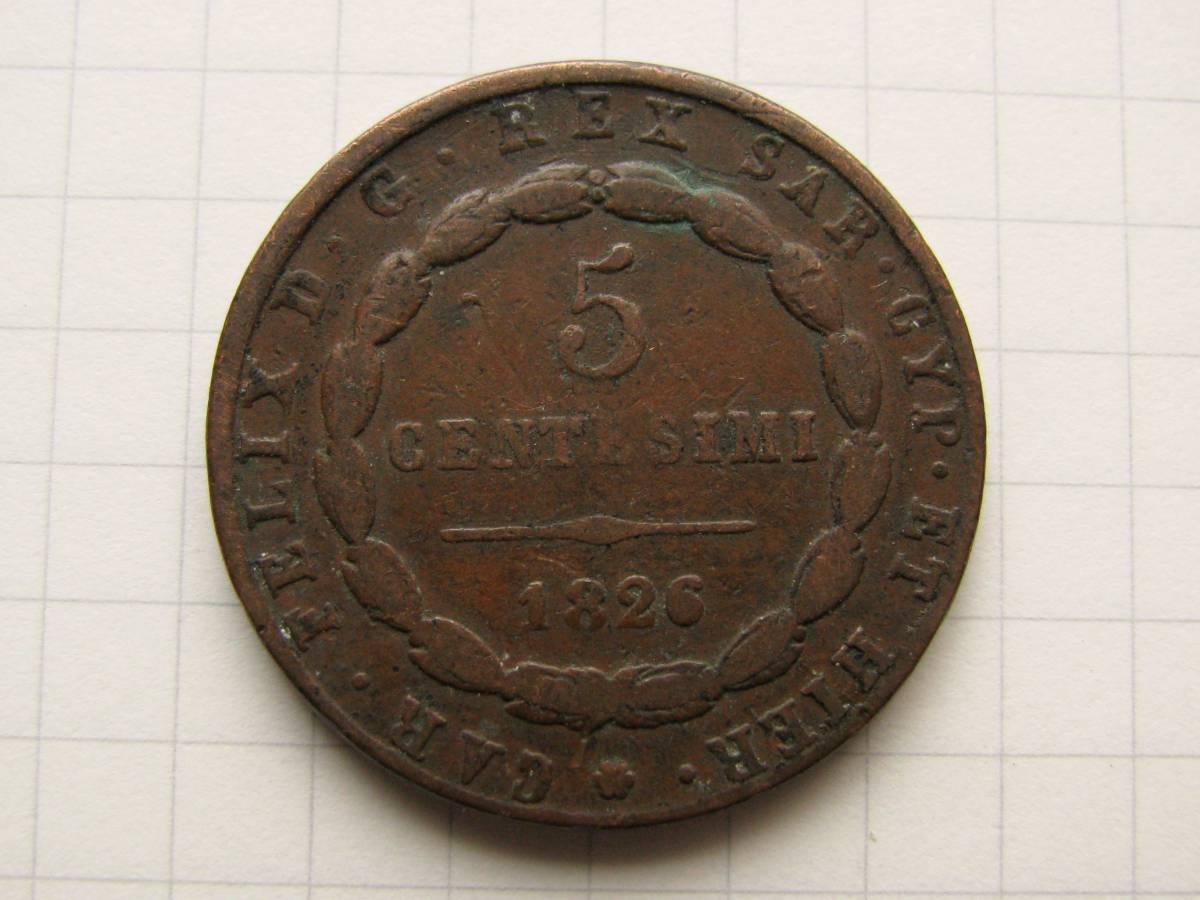 ◆19世紀イタリア【サルデーニャ王国】5センテシミ銅貨 1826年