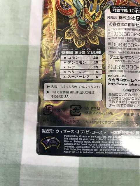 未開封 DM-12 1BOX デュエルマスターズ 聖拳編 第3弾 魔封魂の融合_画像4